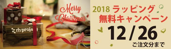 クリスマスラッピングキャンペーン12/26まで