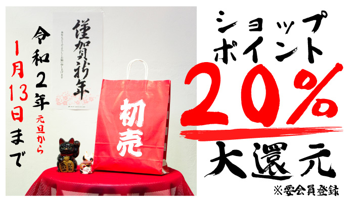 2020初売りショップポイント20%大還元!