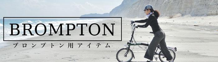 BROMPTON用アイテム