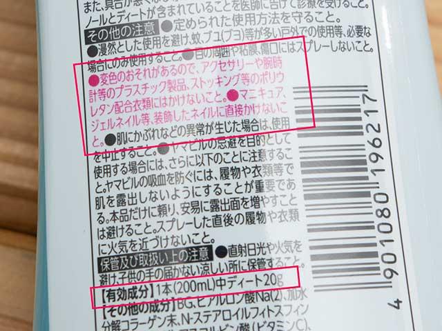 虫除け剤の成分によるポリウレタン等の劣化について