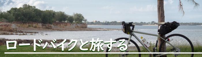 ロードバイクでツーリング