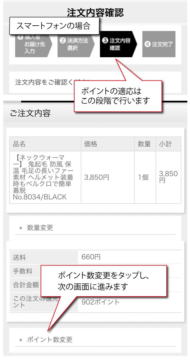 ③注文内容確認画面で、ご注文内容の下に表示される「ポイント数変更」をタップし、次の画面に進みます