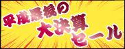 平成最後の大決算セール!