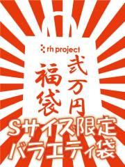 福袋2万円 5万円以上 Sサイズ限定 バラエティ袋