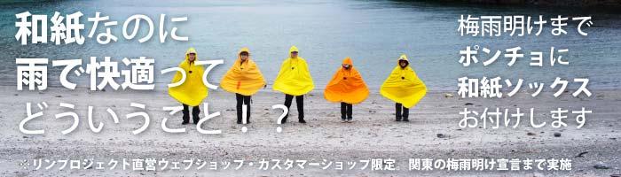 和紙なのに雨で快適ってどういうこと!?