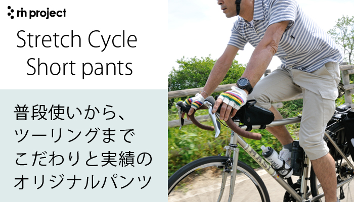 rinproject 7分丈 stretch cycle short pants